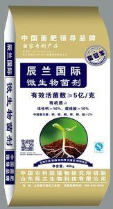 微生物菌剂5亿机质40%/45%/60%/70%